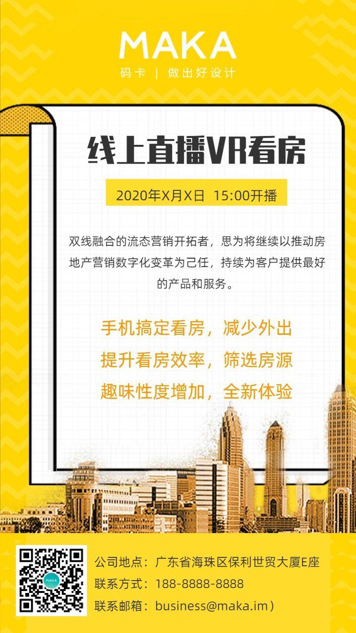 线上直播VR看房在线房地产无接触黄色扁平化简约海报