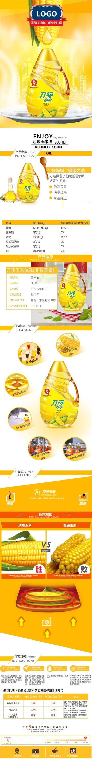 清新简约百货零售粮油副食玉米油促销电商详情页