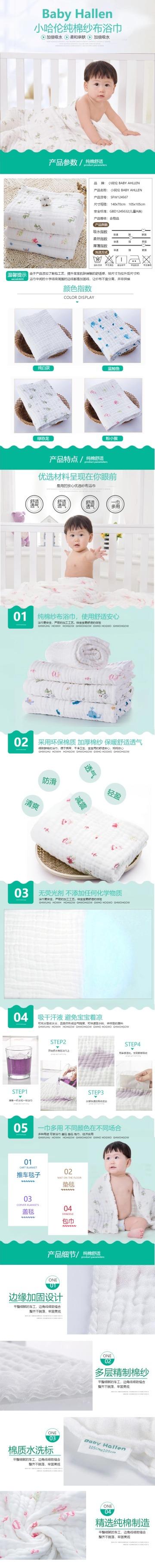 清新舒适儿童浴巾电商详情页