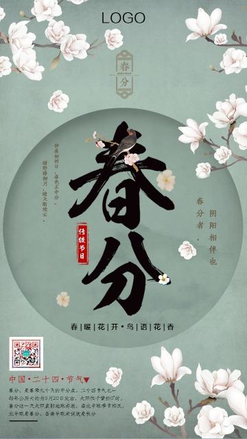 清新文艺中国风春分二十四节气宣传海报