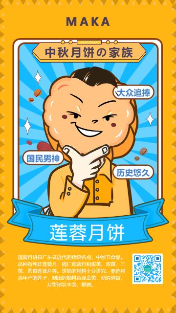 黄色扁平简约中秋月饼家族系列之莲蓉月饼海报