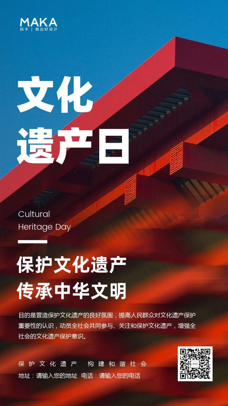 红色简约实景风公益组织文化遗产日宣传推广海报