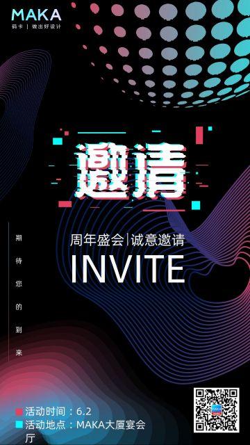 红蓝黑色炫酷晚会风年会邀请函企业宣传海报