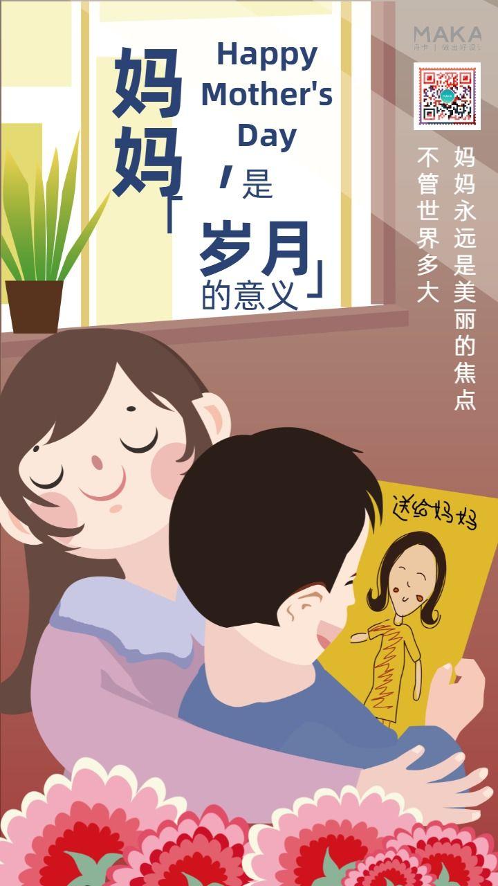 粉色母亲节卡通手绘祝福海报
