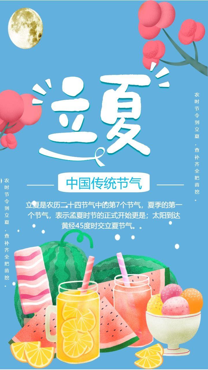 蓝色卡通手绘中国传统二十四节气之立夏宣传海报