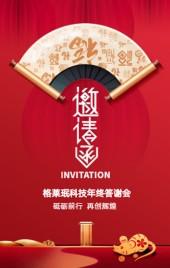 红色中国风企事业单位年终答谢会邀请函H5