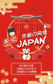 2018日本旅游