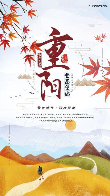 黄色清新重阳节节日祝福手机海报