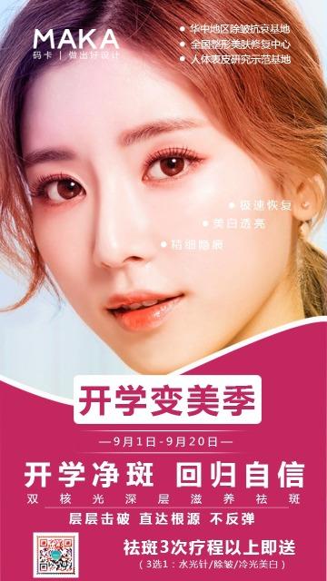 美容行业开学变美季皮肤祛斑手机宣传海报
