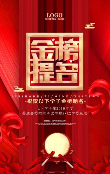 红金喜庆高中考喜报金榜题名学校宣传H5