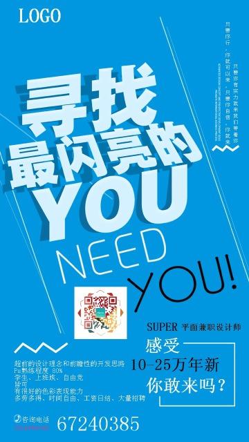 蓝色简约公司社会校园招聘海报模版