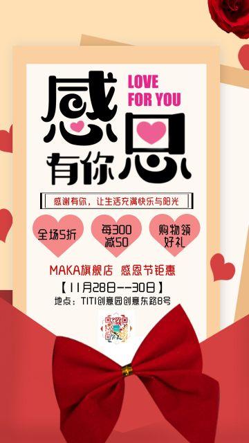 简约时尚红色感恩节产品促销宣传海报