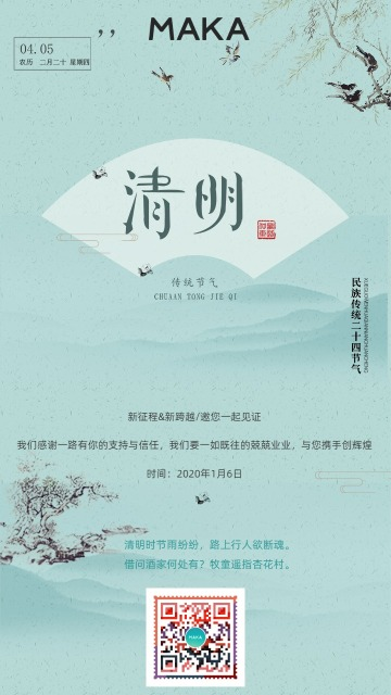 清明节水墨中国风淡蓝色海报节日24节气古风海报