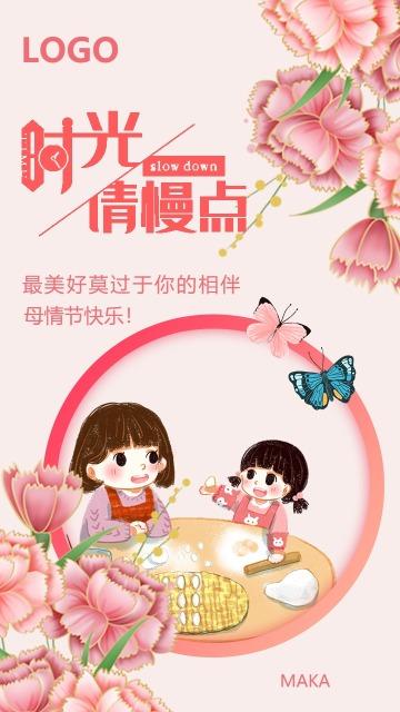 母亲节温馨互联网通用企业宣传促销海报