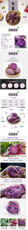 紫色简约清新电商食品果蔬宝贝详情