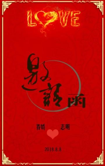 红色中国风婚礼邀请函翻页H5
