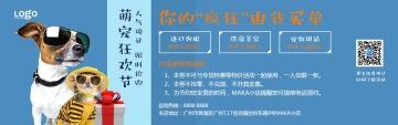 蓝色简约宠物店电商产品促销店铺Banner