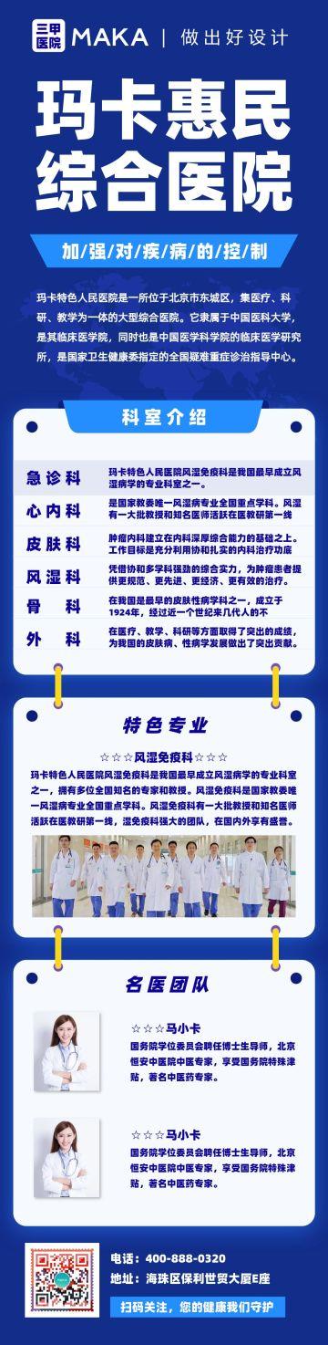 深蓝色简约医院宣传推广文章长图