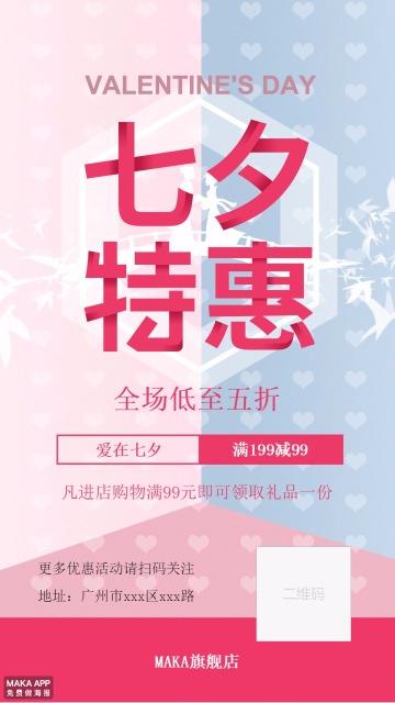 七夕情人节促销海报七夕促销约惠七夕浪漫七夕