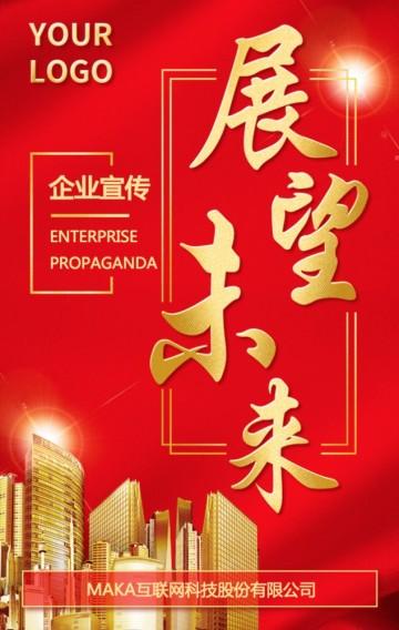 大气红色企业宣传册企业公司形象宣传页宣传画册