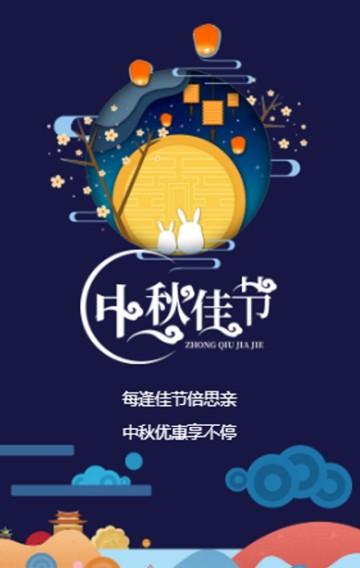 传统佳节中秋节商家店铺优惠促销活动宣传H5