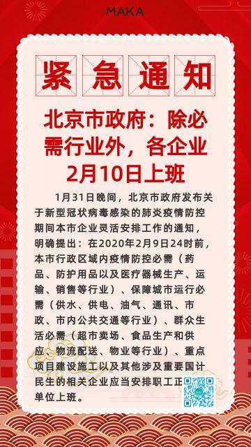 北京放假通知健康预防医疗卫生健康关注健康关注新型冠状病毒肺炎医疗知识宣传海报
