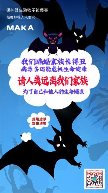 蓝色简洁蝙蝠拒绝食用野味