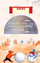 二十四节气之冬至文化宣传