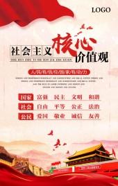 AMC社会主义核心价值观党政宣传 政府 核心价值观中国梦文化建设精神文明