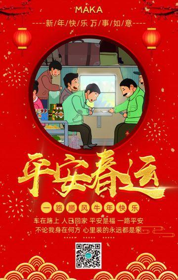 红色中国风喜庆春运节日宣传H5