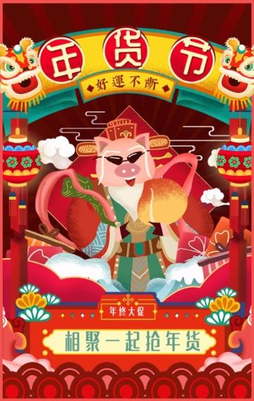 中国风 卡通 复古风 年货节 春节活动促销