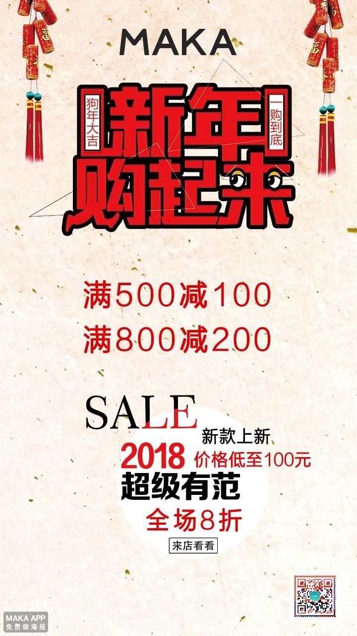 新年2018 年终大促 促销打折宣传活动 二维码朋友圈 店铺通用 创意海报
