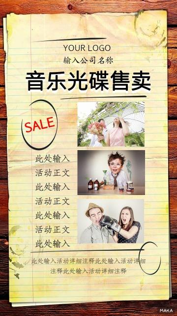 自然人物海报炫酷音乐光盘出售海报模板