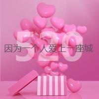 粉色扁平风520公众号封面小图