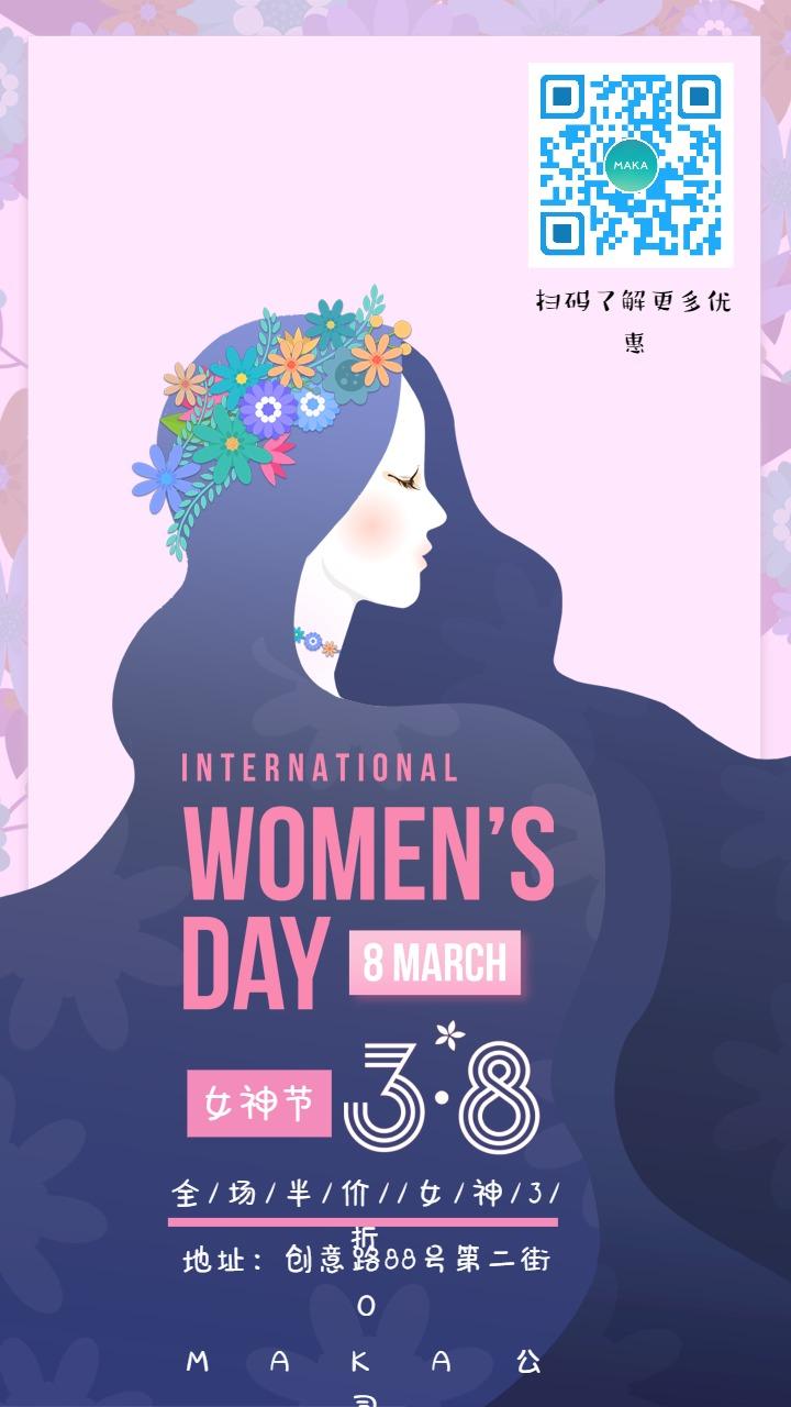 3.8女神节妇女节浪漫风手绘女性行业网店商场店面促销宣传