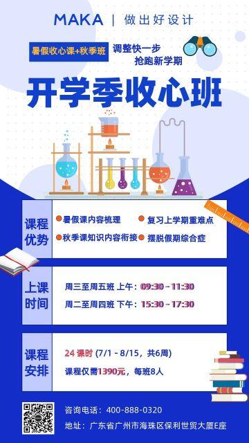 蓝色实验仪器开训特训班培训班宣传海报