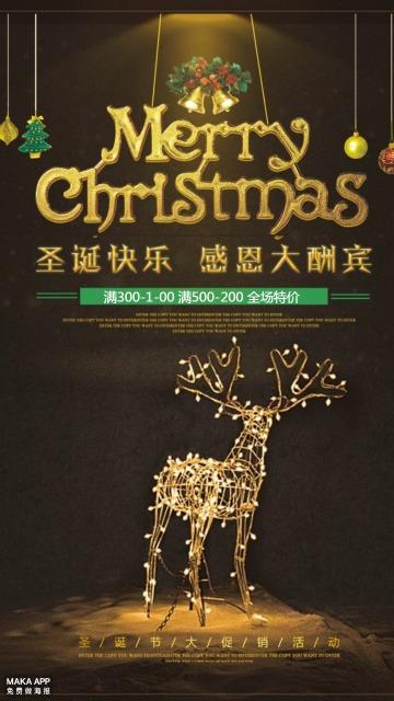 圣诞节平安夜商品门店店铺促销打折模板