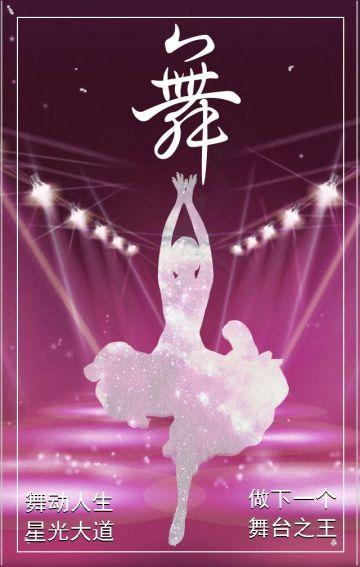 舞蹈开班培训/紫色优雅气质/火热招生热线报名/芭蕾舞民族舞爵士乐/唯美浪漫