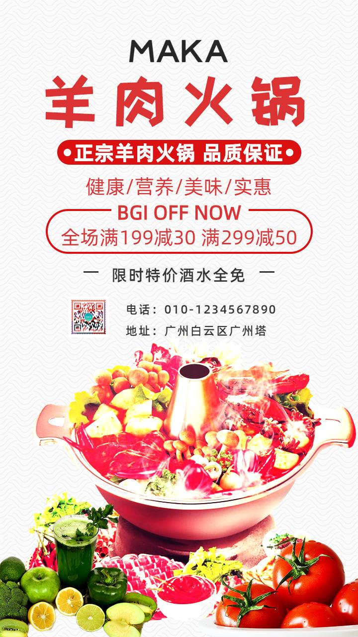 简约现代餐饮羊肉火锅促销活动