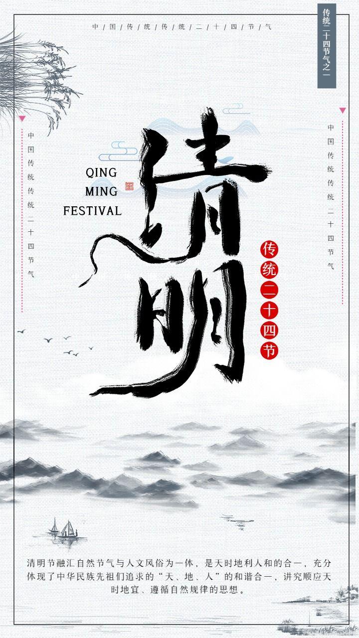 文艺水墨中国风清明时节宣传手机海报