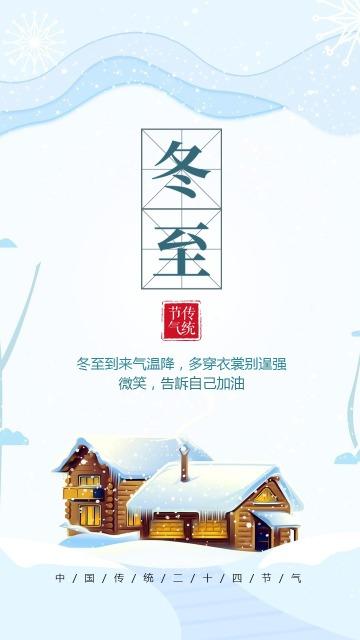 蓝色文艺清新冬至节气日签图