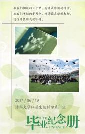 毕业 纪念册 青春  回忆 记录 离别