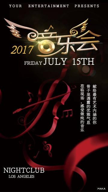 2017小提琴音乐会宣传海报