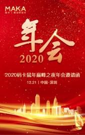 2020红金大气企业年终盛典会议邀请函年会颁奖典礼年度会议H5