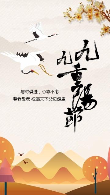 传统节日重阳节祝福海报