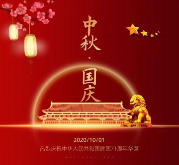 红色大气国庆节祝福71周年华诞朋友圈封面