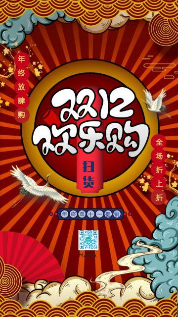 国潮风双12欢乐购年终创意海报