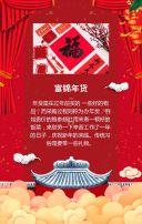 年终大促/年底活动/年货/红色喜庆