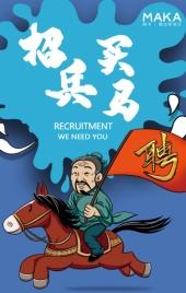 招聘卡通简约风人才招募招贤纳士企业宣传H5
