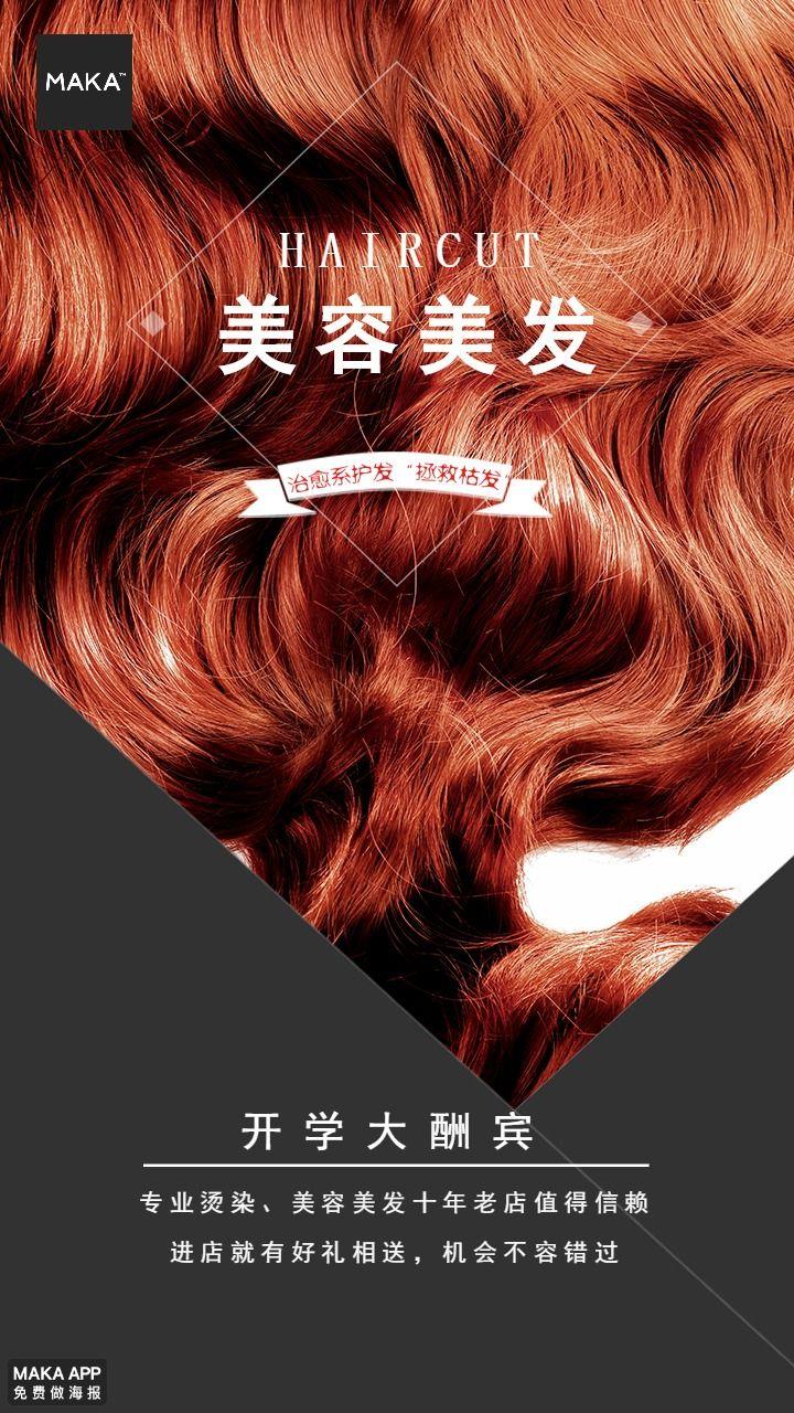 开学美容美发理发店促销海报